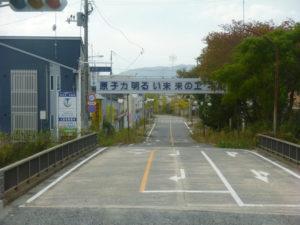 福島第1原発事故で町民のいなくなった 福島県双葉町視察